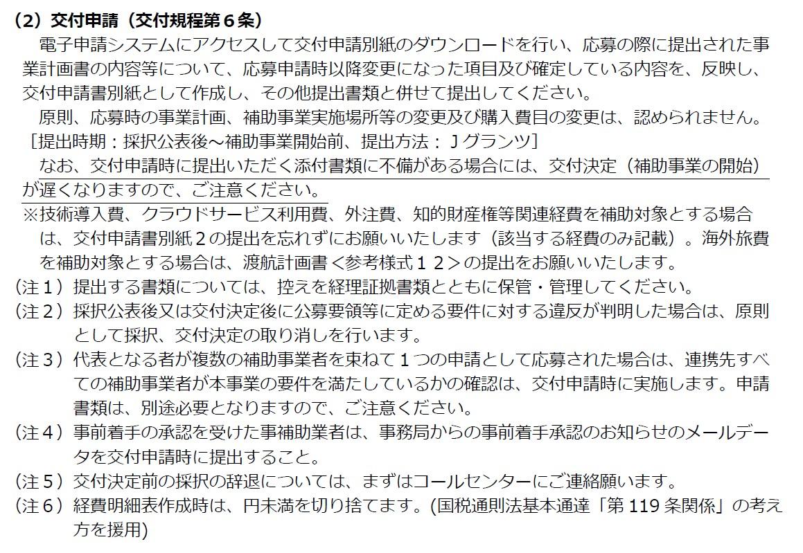 211006_1補助事業の手引き(交付申請の抜粋)