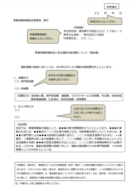211006_1-1事業再構築補助金理由書